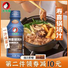 大多福ba喜锅汤汁日il烧酱汁火锅调料寿喜锅底料寿喜烧汁
