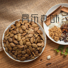 同乐真ba纸皮水煮散il味仁炒货新货五香多口味网红零食