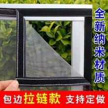 简易纱窗网自装家用推拉款非磁性磁ba13魔术贴il纱隐形沙窗