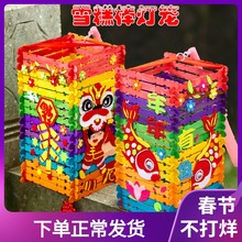 元宵节ba饰雪糕彩棒li工diy制作材料包宫灯挂饰幼儿园