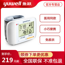 鱼跃(bauwellli电子腕式家用老的智能测量手表式全自动