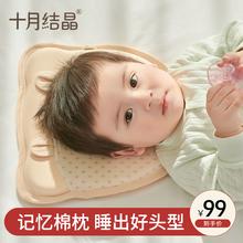 十月结ba宝宝枕头婴li枕0-3岁头四季通用彩棉用品