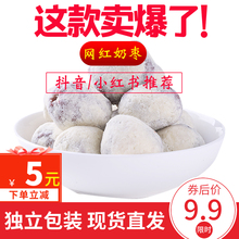 网红奶ba夹核桃葡萄li果夹心新疆和田大枣什锦枣枸杞芝麻独立