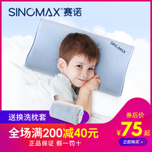sinbamax赛诺li头幼儿园午睡枕3-6-10岁男女孩(小)学生记忆棉枕