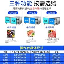 冷藏工ba台冰箱操作li卧式冰柜厨房双温平冷冷冻保鲜冷藏柜