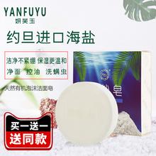 海盐除螨皂全ba控油清洁面ou全身男女洗脸硫磺香皂去螨虫鸡皮