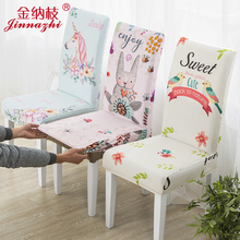 弹力椅ba套罩餐罩垫ou一体北欧家用通用座�d能