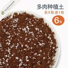 MuMbaHome多ou泥炭种植土彩色铺面石子颗粒土多肉赤玉土
