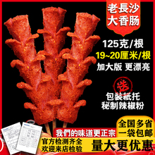 老长沙ba香肠开花香ou肉肠热狗冷冻半成品油炸烧烤8根/包