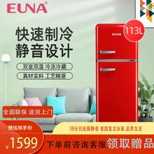 优诺EbaNA复古双uo冷藏冷冻家用BCD-113R升低噪音个性网红