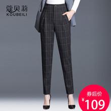 裤子女ba秋格子哈伦uo女裤显瘦新式九分裤休闲宽松长裤(小)脚裤