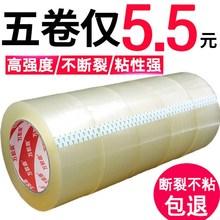 透明胶ba大号宽胶带uo包封箱带封口胶布胶纸大卷