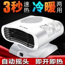 时尚机ba你(小)型家用uo暖电暖器防烫暖器空调冷暖两用办公风扇