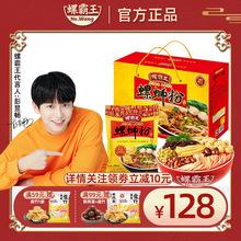 螺霸王ba丝粉广西柳uo美食特产10包礼盒装整箱螺狮粉