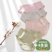 4条装ba感内裤女纯ge菌日系少女士可爱无痕冰丝低腰三角裤夏