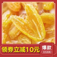 下单减ba0元吐鲁番ge葡萄干新疆特级超大散装500g新货零食特产