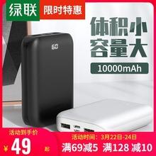 绿联充ba宝1000al手机迷你便携(小)巧正品大容量冲电宝适用于苹果iphone6