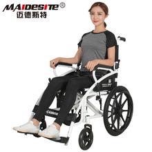 迈德斯ba轮椅折叠轻al老年的残疾的手推轮椅车便携超轻旅行