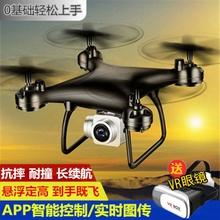 高清航拍ba的机专业超da四轴飞行器遥控飞机耐摔充电儿童玩具