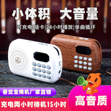 2019新款(小)ba迷你家用播da佛机佛经佛歌播放器插卡充电
