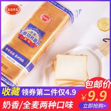 全麦吐司面包ba3粮三明治da吐司饱腹早餐面包代餐休闲食品