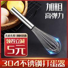 304不锈钢手ba头加粗打发da蛋(小)型搅拌棒家用烘焙工具