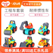 汇乐3ba5A宝宝消el车惯性车宝宝(小)汽车挖掘机铲车男孩套装玩具