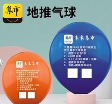 未来集ba地推气球未el 推广工具地推(小)礼品定制印字发光广告l