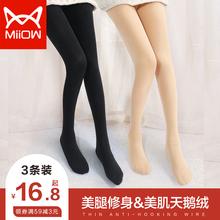 猫的丝ba女春秋冬式iz器薄式肉色裸感打底裤中厚连裤袜体加绒