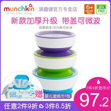 麦肯齐baunchkiz趣健宝宝餐具婴儿宝宝辅食碗升级带盖吸盘碗