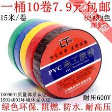 PVCba缘胶带防水iz用阻燃无铅黑色红黄白彩超粘包邮