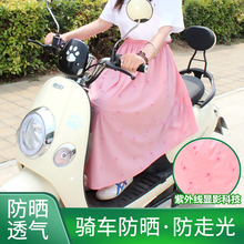 骑车防ba装备防走光an电动摩托车挡腿女轻薄速干皮肤衣遮阳裙