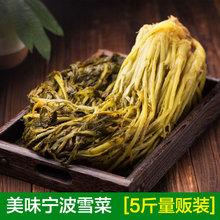 品三江ba波雪里蕻雪an口下饭菜 咸菜 腌菜 酸菜 5斤包邮