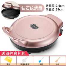 电饼铛ba用新式双面en大加深电饼档自温煎饼烙饼锅蛋糕机。