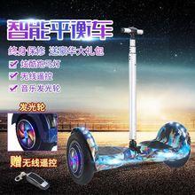 智能自ba衡电动车双gs8-12(小)孩成年代步车两轮带扶手杆