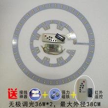 LEDba顶灯圆形改zi改装光源灯盘灯芯贴片风扇灯配件