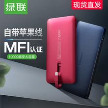 绿联充ba宝1000mi大容量快充超薄便携苹果MFI认证适用iPhone12六7