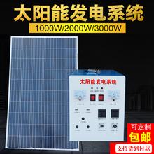 直销包ba整套家用太mi电机设备1000W2000W3000W220V交流输出
