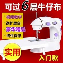 (小)巧神ba包边缝纫机mi脚老式平缝机家庭锁边(小)衣车机器家居