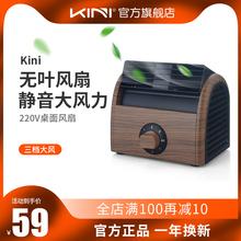 Kinba正品无叶迷en扇家用(小)型桌面台式学生宿舍办公室静音便携非USB制冷空调