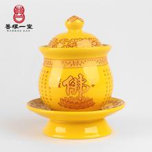 善缘一ba供水杯酒杯en经净水杯陶瓷供杯(小)号大号