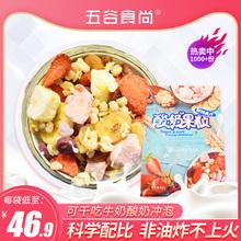 五谷食ba酸奶大果粒oc餐即食速食营养宝宝早餐干吃冲饮