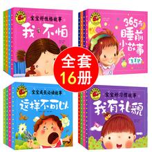包邮 ba16册大图ji爱读宝宝好性格宝宝成长必读故事365夜睡前(小)故事宝宝好习