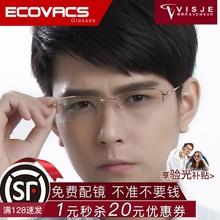 科恩眼ba超轻纯钛眼om框眼镜框近视眼镜 可配镜片眼睛架D8961