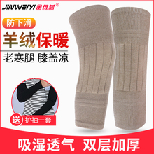 金维益ba绒护膝保暖om关节男女士羊毛中老年的加厚膝盖防寒