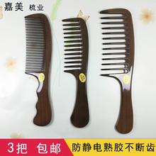 嘉美大ba熟胶梳长发om子宽齿梳卷发女士专用女学生用折不断齿