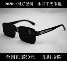 水晶太阳ba 纯天然水om平光眼镜 男女款凉目黑色防辐射墨镜