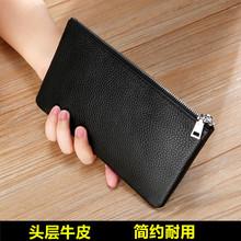 头层牛ba真皮手机包om式大容量钱包男女拉链包简约钱夹手拿包