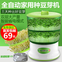 全自动ba芽机种豆芽om豆芽机大容量种果蔬机生芽机