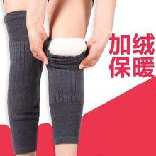 [baom]护膝保暖男女加长冬季老寒腿老年人